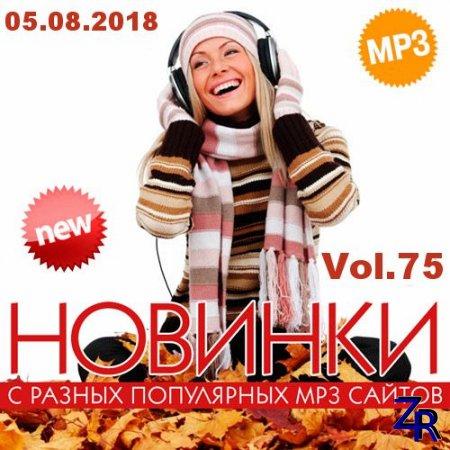 Новинки С Разных Популярных MP3 Сайтов Vol.75 (2018)