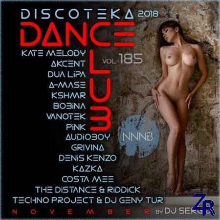 Дискотека 2018 Dance Club Vol. 185 (2018)