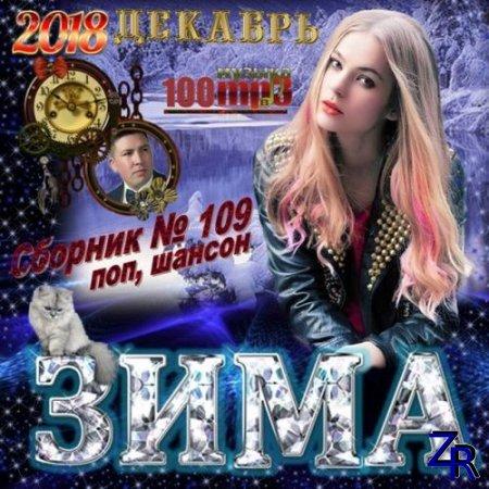 Сборник - Зима (2018)