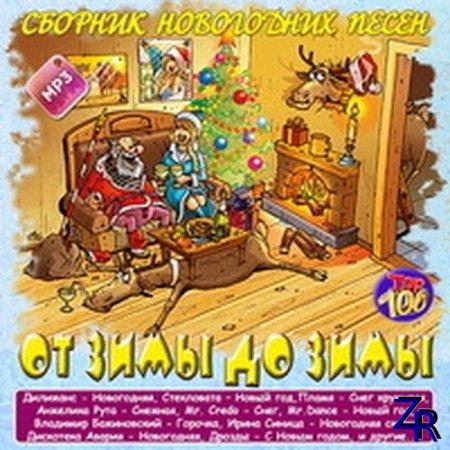 Сборник новогодних песен - От зимы до зимы - 2019 (2018)