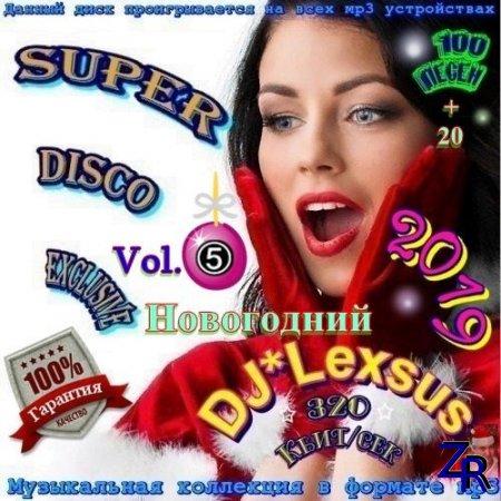 Super Disco Еxclusive Vol.5 Новогодний (2018)