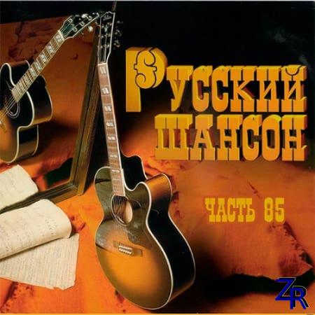 Русский Шансон 85 (2019)