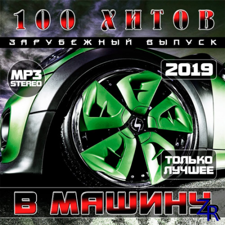 100 Хитов в машину. Зарубежный выпуск (2019)