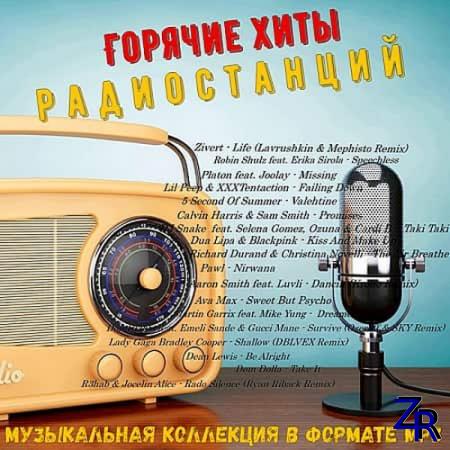 Лучшие из лучших: Горячие хиты радиостанций. Часть 23 (2019)