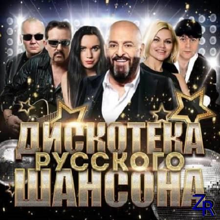 Дискотека русского шансона (2CD) (2020)