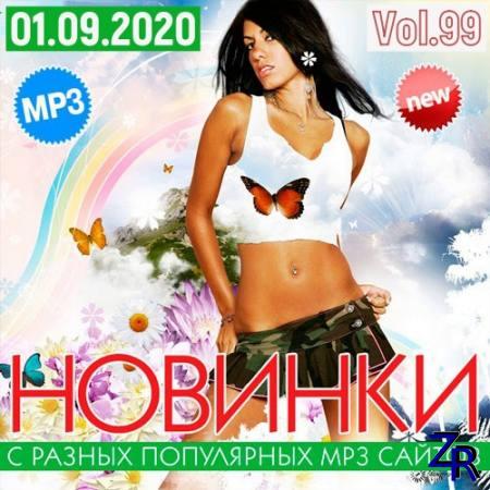 Новинки С Разных Популярных MP3 Сайтов Vol.99 (2020)