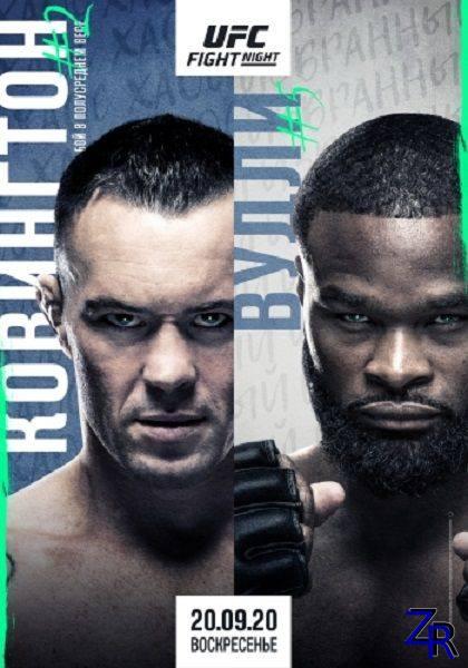 Смешанные единоборства: Колби Ковингтон - Тайрон Вудли / Полный кард / UFC Fight Night 178: Covington vs. Woodley / Full Card (2020) IPTVRip 1080p
