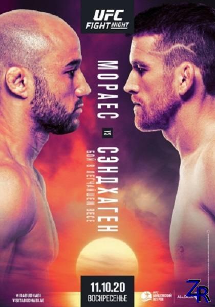 Смешанные единоборства: Марлон Мораес – Кори Сэндхаген / Полный кард / UFC Fight Night 179: Moraes vs. Sandhagen / Full Card (2020) IPTVRip