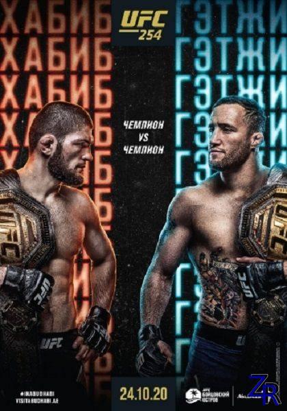 Смешанные единоборства: Хабиб Нурмагомедов – Джастин Гейджи / Полный кард / UFC Fight Night 254: Khabib vs. Gaethje / Full Card (2020) IPTVRip