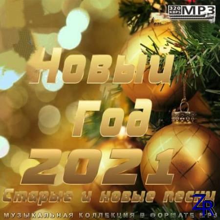Новый год 2021 (2020)