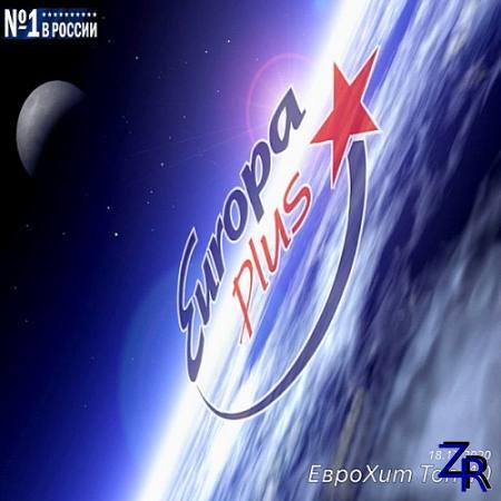 Europa Plus: ЕвроХит Топ 40 18.12.2020 (2020)