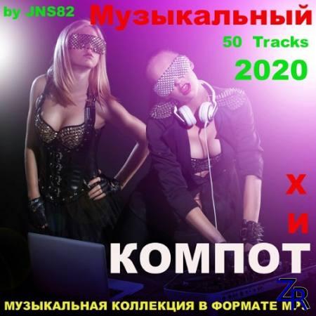 Музыкальный хит - компот (2020)