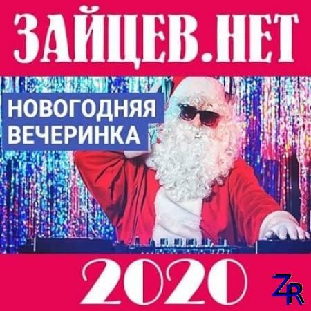 Зайцев.нет: Новогодняя вечеринка (2020)