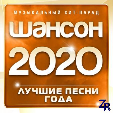 Шансон 2020: Лучшие песни года (2020)