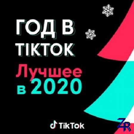 Год в TikTok: Лучшее в 2020 (2020)