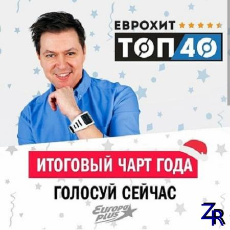 Europa Plus: ЕвроХит Топ 40 Итоговый (2020)