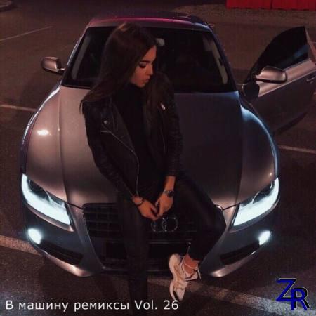 B машину ремиксы Vol. 26 (2021)