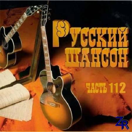 Русский Шансон 112 (2021)
