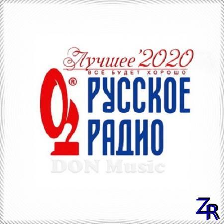 Русское Радио. Лучшее 2020 (2021)