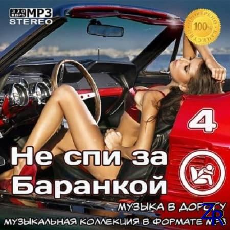 Не спи за баранкой 4. Музыка в машину (2021)