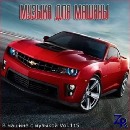 В машине с музыкой Vol.115 (2021)