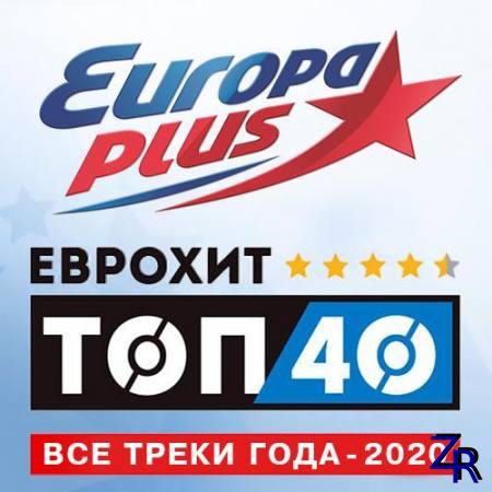 Europa Plus: ЕвроХит Топ 40 - Все треки года (2020)