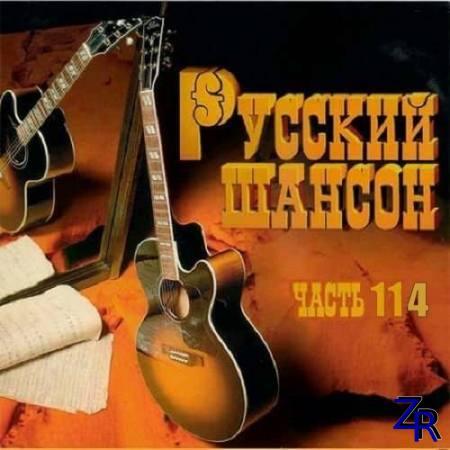 Русский Шансон 114 (2021)