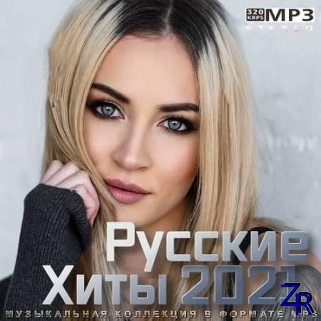 Русские Хиты 2021 (2021)