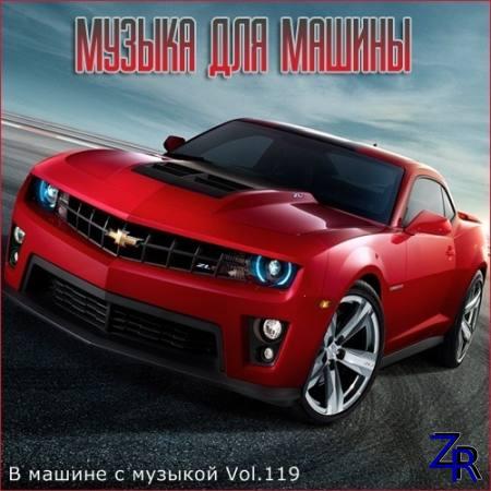В машине с музыкой Vol.119 (2021)