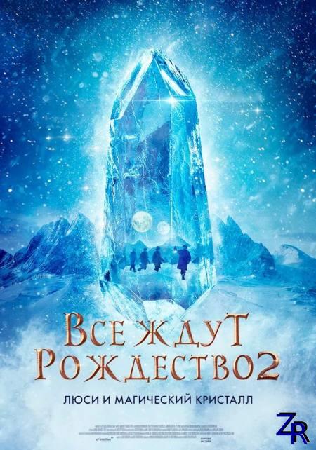 Все ждут Рождество 2: Люси и магический кристалл / Julemandens datter 2 (2020) [WEB-DLRip]