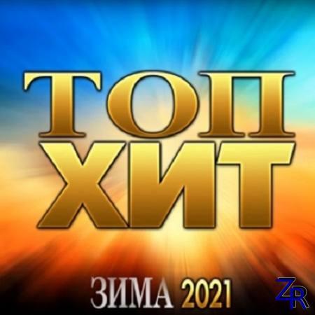 Топ-Хит Зима 2021 (2021)