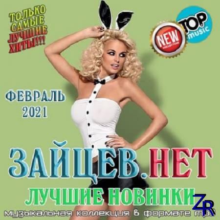 Зайцев.нет: Лучшие новинки Февраля (2021)