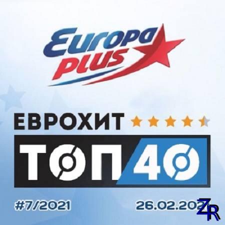 ЕвроХит Топ 40 Europa Plus 26.02.2021 (2021)