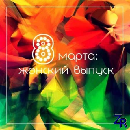 8 марта Женский выпуск (2021)