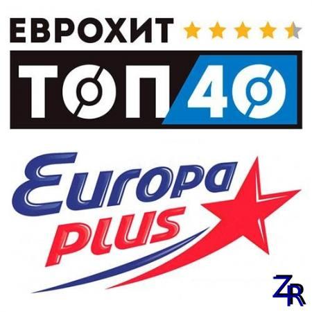 ЕвроХит Топ 40 Europa Plus 05.03.2021 (2021)
