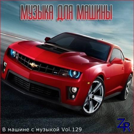 В машине с музыкой Vol.129 (2021)