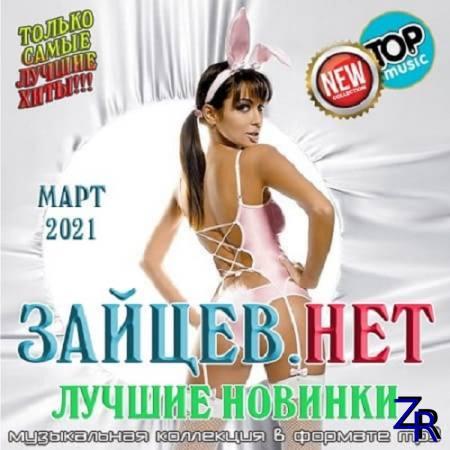 Зайцев.нет: Лучшие новинки Марта (2021)
